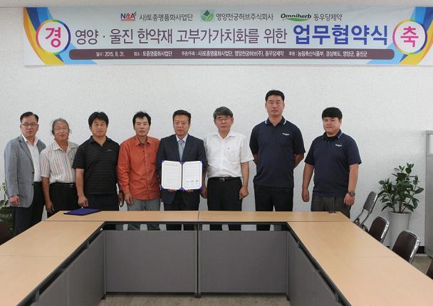 150831-영양울진-토종명품화사업단협약식-111.JPG